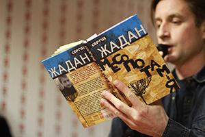 Сергей Жадан, Месопотамия, новости литературы