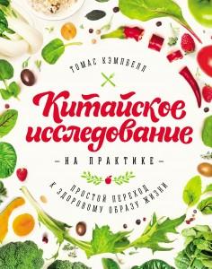 Kitayskoye_issledovanie_na_praktike_cover1