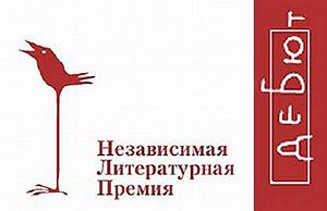 премия Дебют, новости литературы