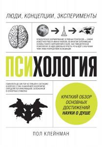 psihologiya_cover1