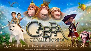 Максим Фадеев, Савва. Сердце воина, новости литературы