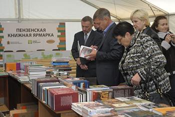 Книжная ярмарка, Пенза, новости литературы