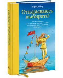 otkazivayus_vibirat_3d_1800