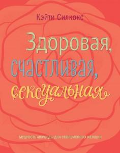 zdorovaya_chastlivaya_front_1400