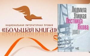 Победитель Национальной литературной премии «Большая книга» 2016