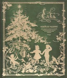 Книга - лучший подарок на Новый год!