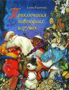 «Приключения новогодних игрушек», Е. Ракитина, «Речь»