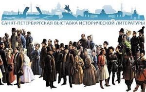 Выставка исторической литературы в Санкт-Петербурге
