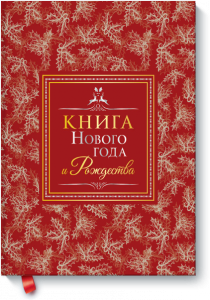 Галина Егоренкова и Наталия Нестерова «Книга Нового года и Рождества»