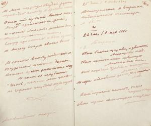 Дневник Анны Ахматовой