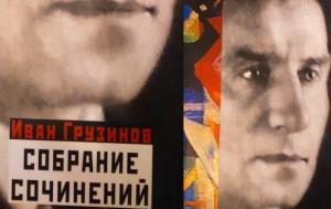 Собрание сочинений Ивана Грузинова