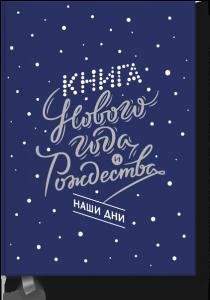 «Книга Нового года и Рождества. Наши дни»