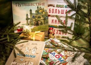 Книги под елкой