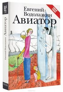 Книгопечатная продукция (2016). Редакция Елены Шубиной