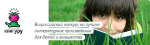 Всероссийский конкурс на лучшее произведение для детей и юношества «Книгуру»
