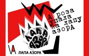Всероссийский молодежный фестиваль «Лапа Азора»