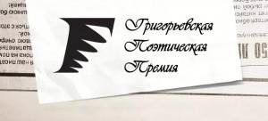 Григорьевская поэтическая премия
