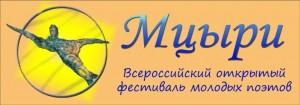 Фестиваль молодых поэтов «Мцыри»