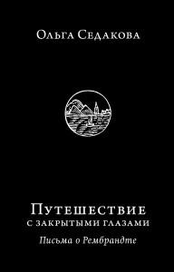Ольга Седакова «Путешествие с закрытыми глазами. Письма о Рембрандте»