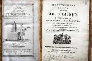 Письма рускаго путешественника