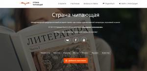 Международный проект «Страна читающая»