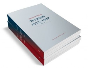 Симона Вейль «Тетради 1933–1942»