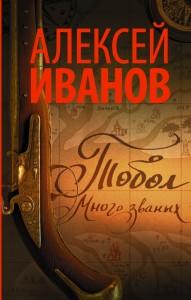 Роман Алексея Иванова «Тобол. Много званых»