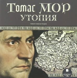 Утопия сэра Томаса Мора