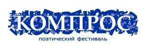 Третий поэтический фестиваль Компрос-2016 завершился в Перми