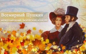 Международный творческий конкурс для молодых почитателей Пушкина «Всемирный Пушкин»
