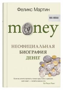 Money. Неофициальная биография денег. Феликс Мартин