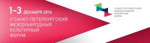V Международный культурный форум в Санкт-Петербурге