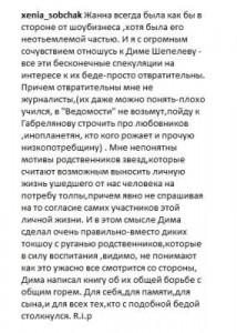 Пост Ксении Собчак