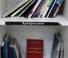 Книги для свободного обмена
