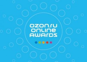 Премия OZON.ru ONLINE AWARDS