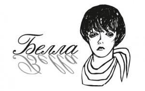 Российско-итальянская литературная премия «Белла»