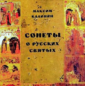 «Сонеты о русских святых»