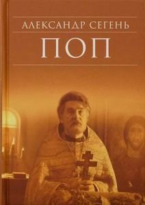 Александр Сегень с романом «Поп» победитель в номинации «Художественная проза»