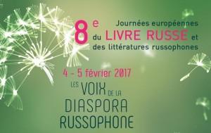 Дни русской литературы в Париже