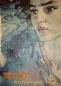 Обложка первой журнальной публикации