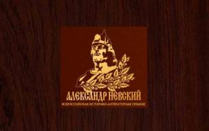 Премия Александр Невский