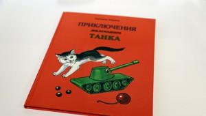 Приключения маленького танка