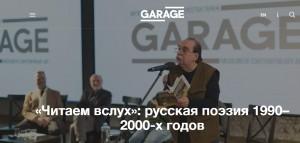 Сайт «Гаража»