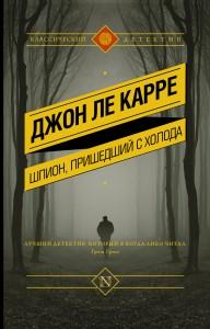 «Шпион, пришедший с холода» Джон ле Карре