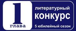 Белорусский литературный конкурс для начинающих авторов «Первая глава»