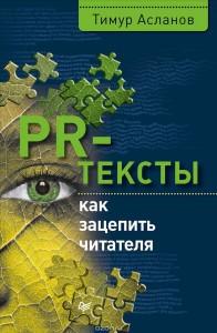Книга Тимура Асланова «PR-тексты. Как зацепить читателя»