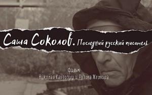 Film-o-Sashe-Sokolove