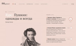 Сайт Magisteria.ru