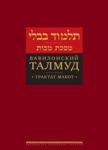 TALMUD_MAKOT_96