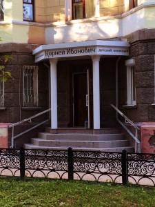 Детский книжный магазин «Корней Иванович»